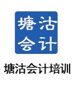 塘沽会计培训学校-王老师