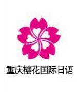 重庆樱花国际日语-末光由和