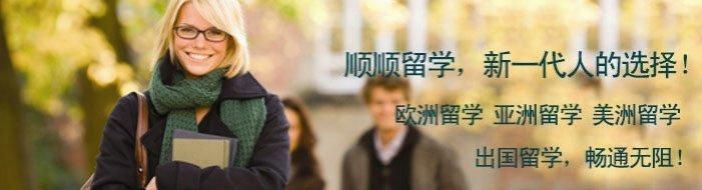 西安顺顺留学-优惠信息