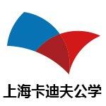 卡迪夫公学上海中心
