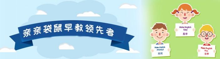 济南亲亲袋鼠国际早教-优惠信息