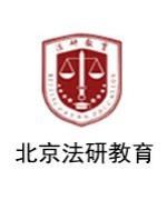 北京法研教育-王老师