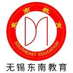 无锡东南教育