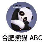 合肥熊猫ABC家庭英语