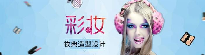 南昌妆典化妆学校-优惠信息