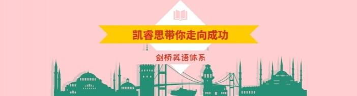成都凯睿思国际教育-优惠信息