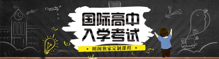 苏州朗阁培训中心-优惠信息