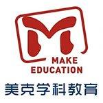 重庆美克学科教育