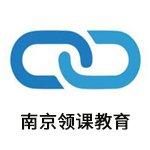 南京领课教育