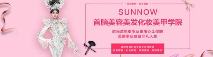 深圳首脑美容美发化妆学校-优惠信息