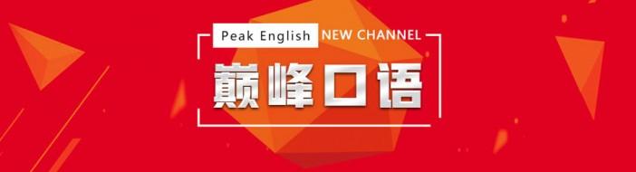 石家庄新航道英语-优惠信息