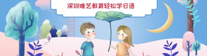 深圳唯艺教育-优惠信息