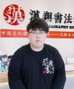 上海汉翔书法教育-陈昶杉