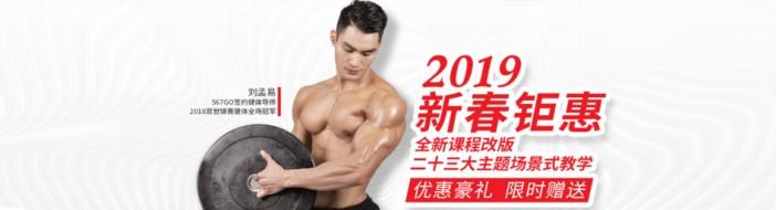杭州567GO健身教练培训-优惠信息