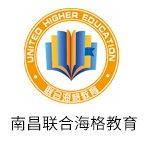 南昌联合海格教育