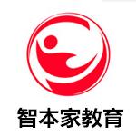 北京智本家管理教育