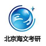 北京海文考研学校