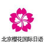 北京樱花国际日语 -杨晶