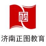 济南正图教育