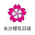 长沙樱花国际日语