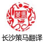 长沙策马翻译学校