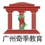 广州奇季教育