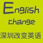 深圳英语学校