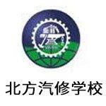 沈阳北方汽修学校