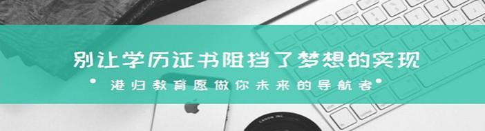 青岛港归教育-优惠信息