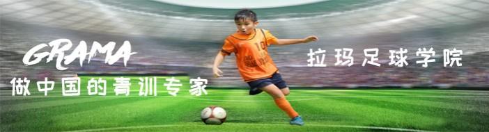 西安拉玛足球学院-优惠信息