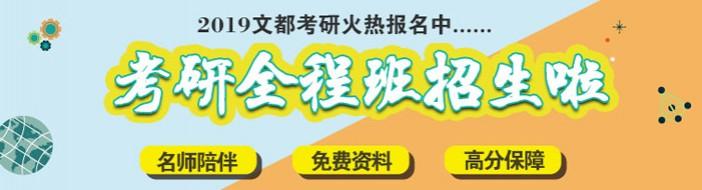上海文都考研-优惠信息