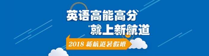 广州新航道英语-优惠信息