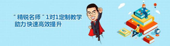 西安精锐教育-优惠信息