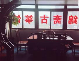 合肥鎏锦斋艺术中心照片