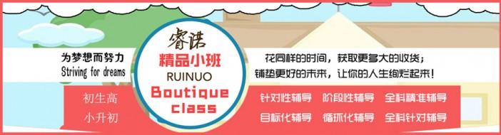 西安睿诺教育-优惠信息