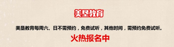上海美垦教育-优惠信息