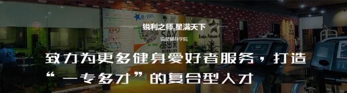 上海锐星健身学院-优惠信息