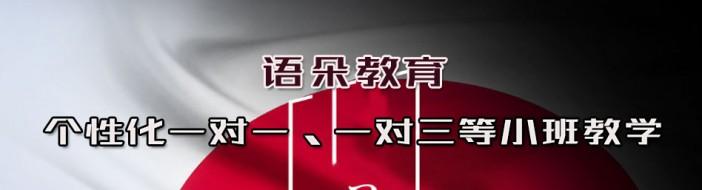 上海语朵教育-优惠信息