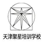 天津聚星培训学校