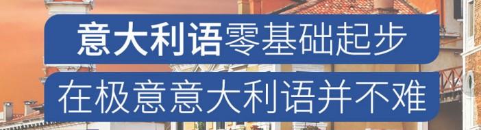 杭州极意小语种-优惠信息