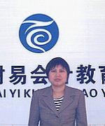 天津百练会计教育(原百财易)-高老师