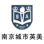 南京城市英美语言