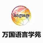 武汉万国语言学苑
