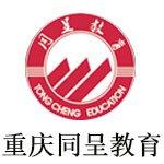 重庆同呈教育