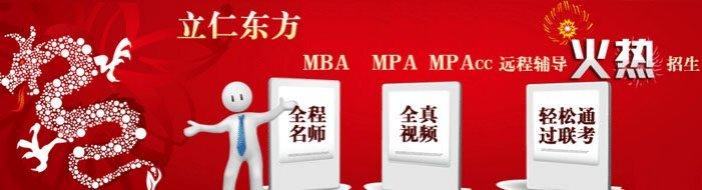 天津立仁东方MBA-优惠信息