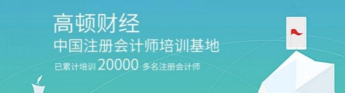 南京高顿财经-优惠信息