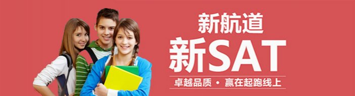 苏州新航道学校-优惠信息