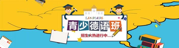 北京洪堡德语学校-优惠信息