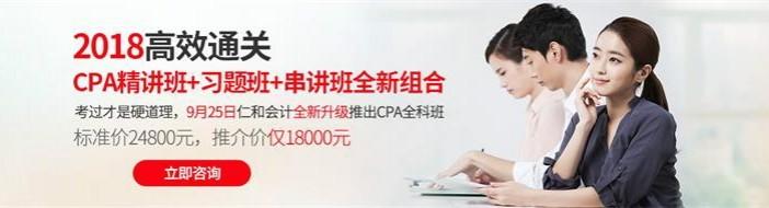 重庆仁和会计-优惠信息