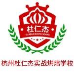 杭州杜仁杰实战烘焙学校
